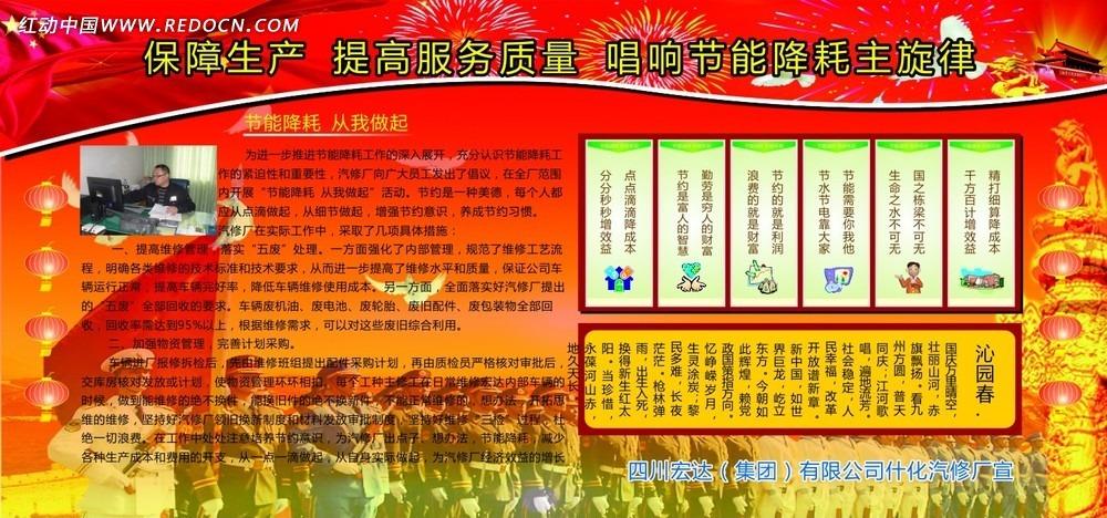 节能降耗国庆节日宣传海报矢量图_国庆节