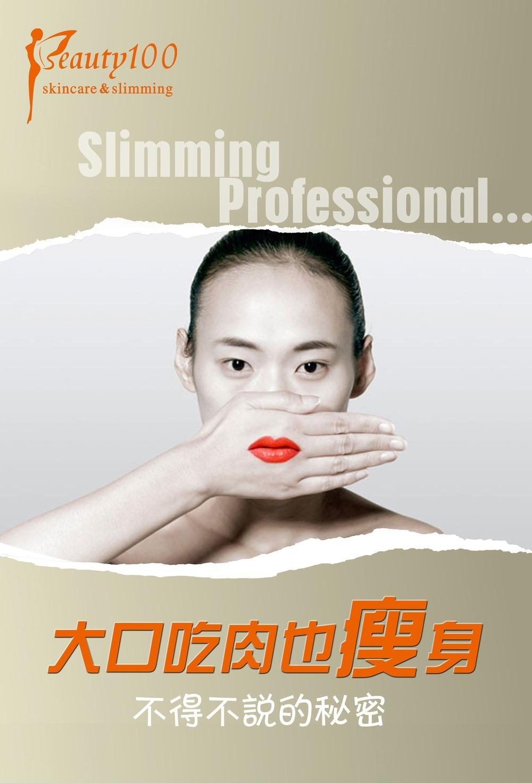 免费素材 psd素材 psd广告设计模板 宣传单|折页 瘦身户外宣传单  请
