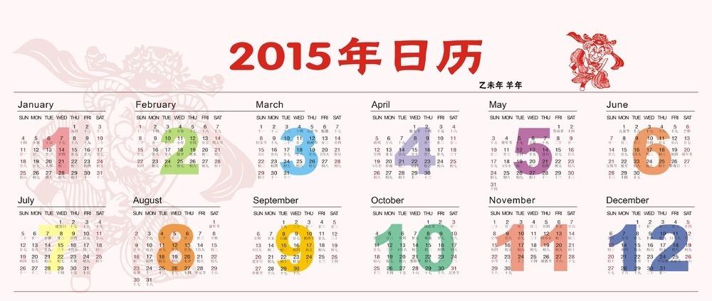 2015年日历设计矢量图图片