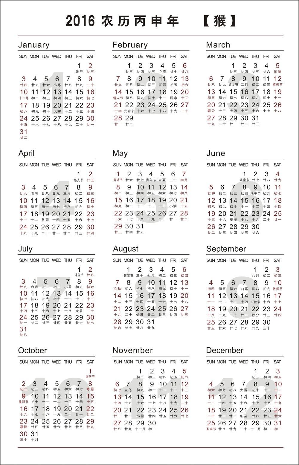 2016年日历条图片图片