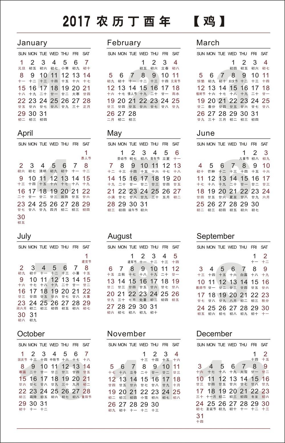 2017年日历条图片图片