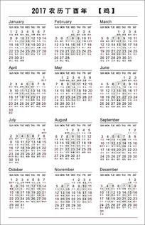 2017年日历条图片