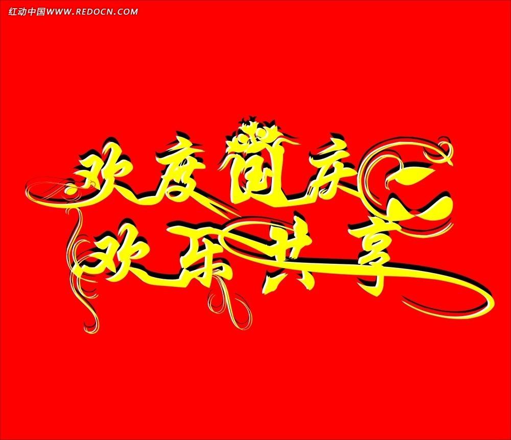免费素材 矢量素材 节日矢量素材 国庆节 欢乐共享字体设计  请您分享