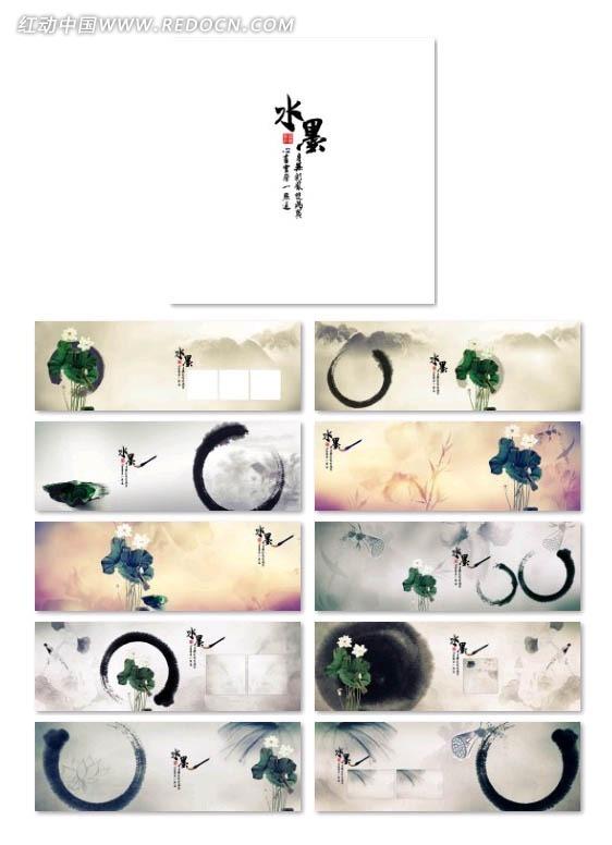 水墨画背景相册模版