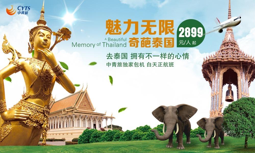 旅游宣传海报_水墨城市旅游宣传海报模板下载图片编号123
