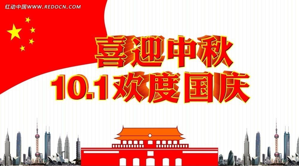 喜迎中秋欢度国庆促销宣传海报