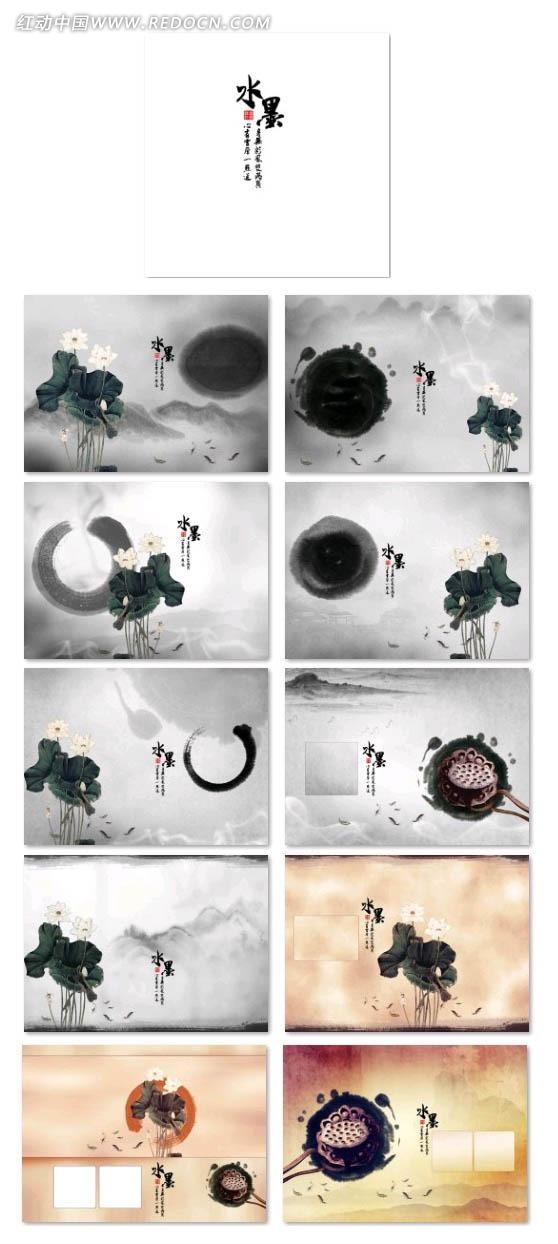 中国水墨画背景相册模版
