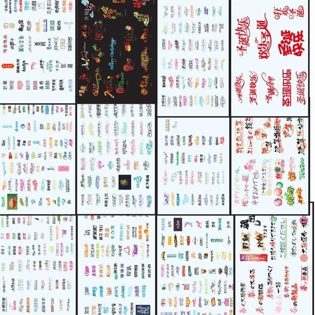 艺术字大全   打包 圣诞字体 艺术字 中文字体 字体设计 最全字体设计