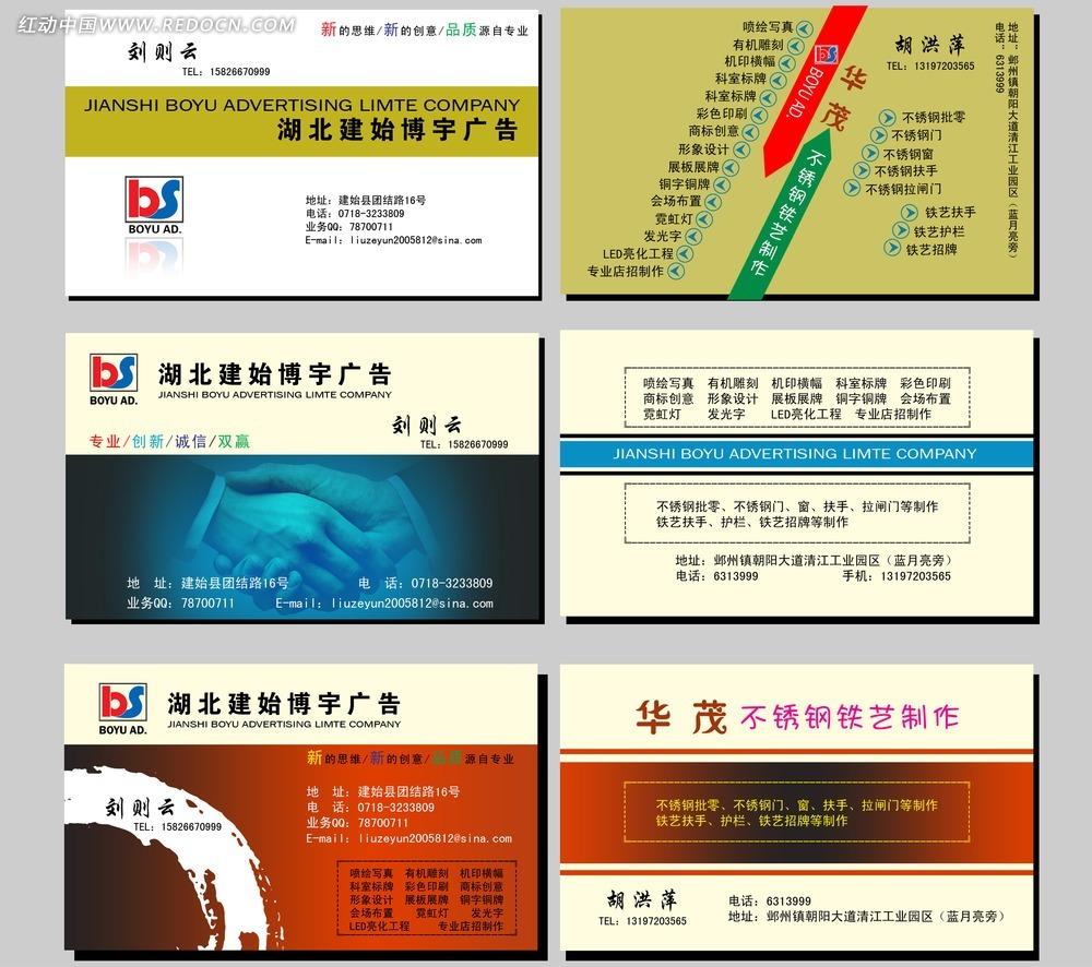 广告设计公司名片设计模板图片