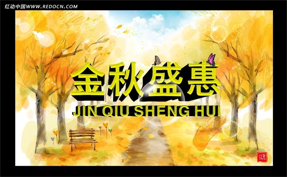 金秋盛惠促销海报设计
