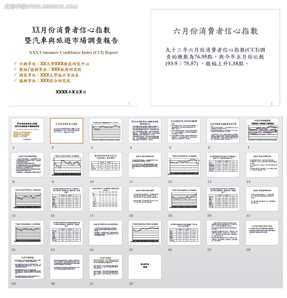 旅游调查6ppt模板免费下载 策划营销素材 编号3238601