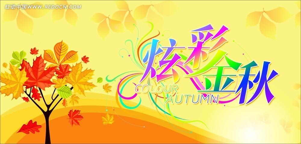 秋季宣传海报设计模板cdr素材免费下载(编号3231383)