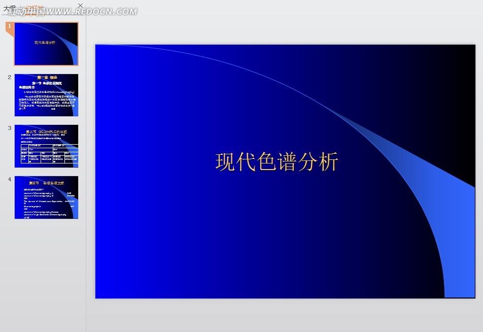 现代色谱分析ppt模板图片
