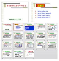 教育进程化思考ppt模板