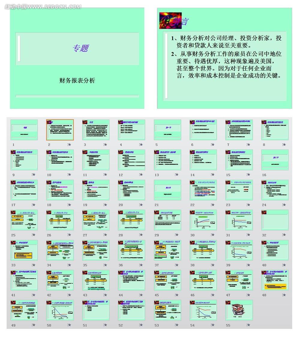财务责任ppt模板免费下载_金融理财素材图片