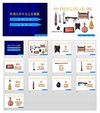 外国人学中文之乐器篇ppt模板
