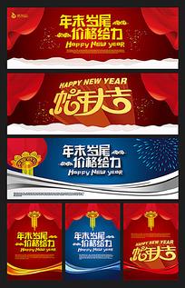 新年淘宝海报模板