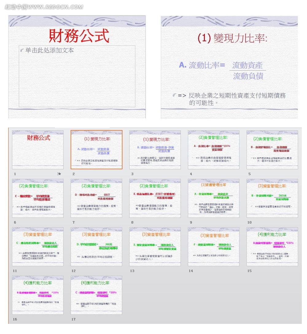 财务公式ppt模板免费下载_金融理财素材图片