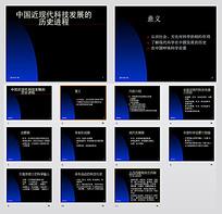 中国近现代科技发展的历史进程ppt模板
