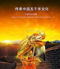传承中国五千年文化宣传海报