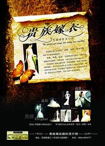贵族嫁衣影楼宣传单页