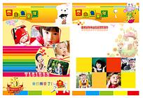 金色童年儿童摄影彩页