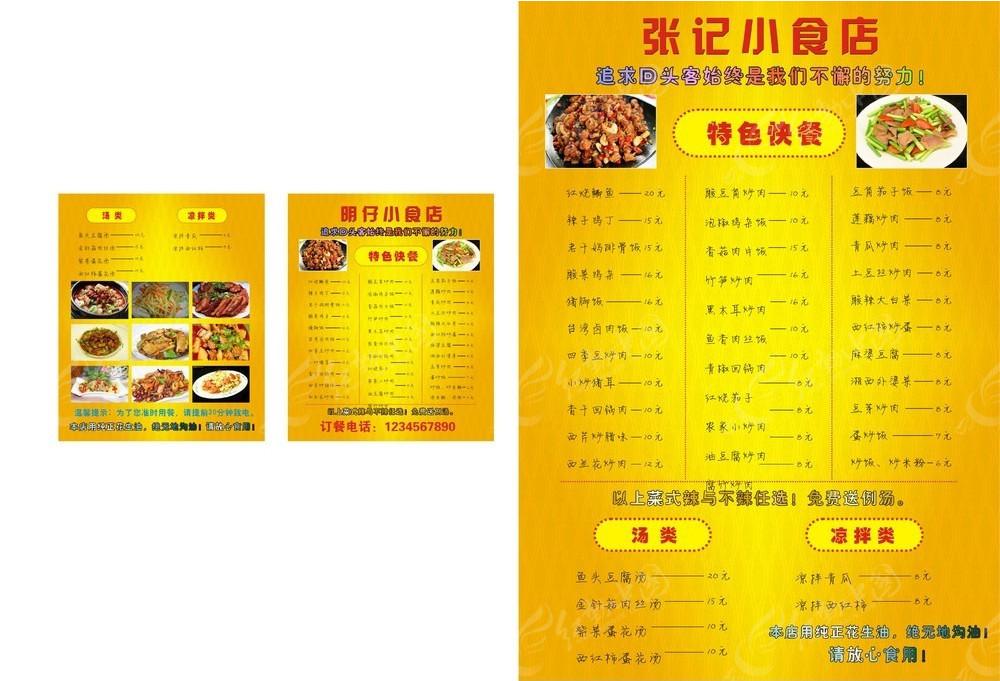 快餐点菜卡cdr免费下载_菜谱菜单素材