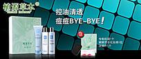 淘宝化妆品促销海报