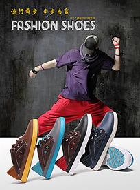 淘宝时尚男鞋促销海报