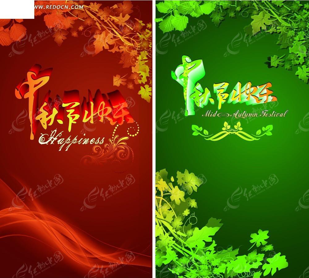 中秋节快乐海报背景