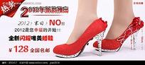 婚鞋淘宝促销海报