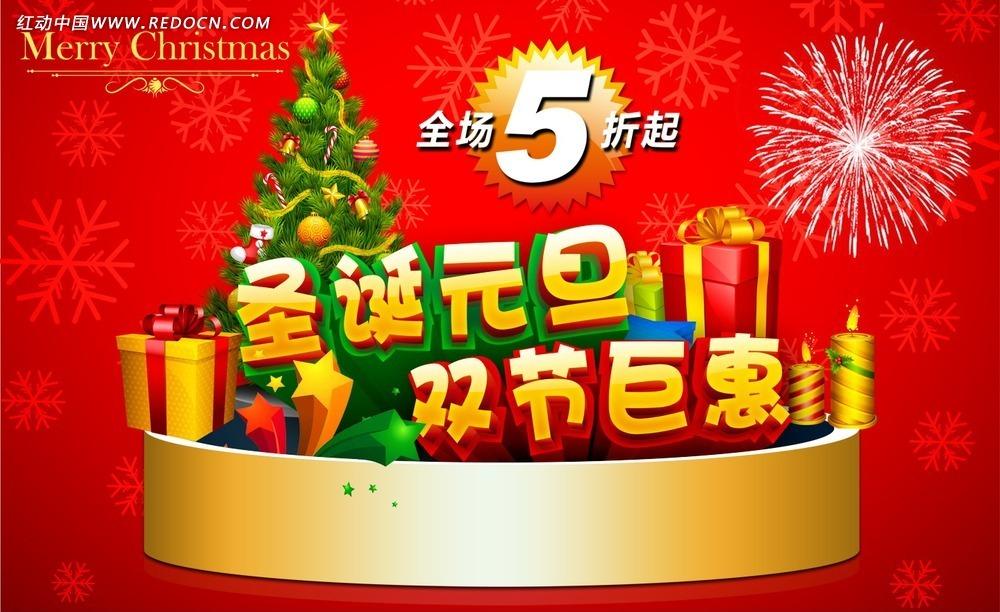 淘宝店圣诞元旦海报设计psd素材免费下载_红动网