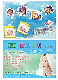 微笑宝贝儿童摄影宣传单页