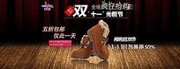 鞋子双十一淘宝促销海报