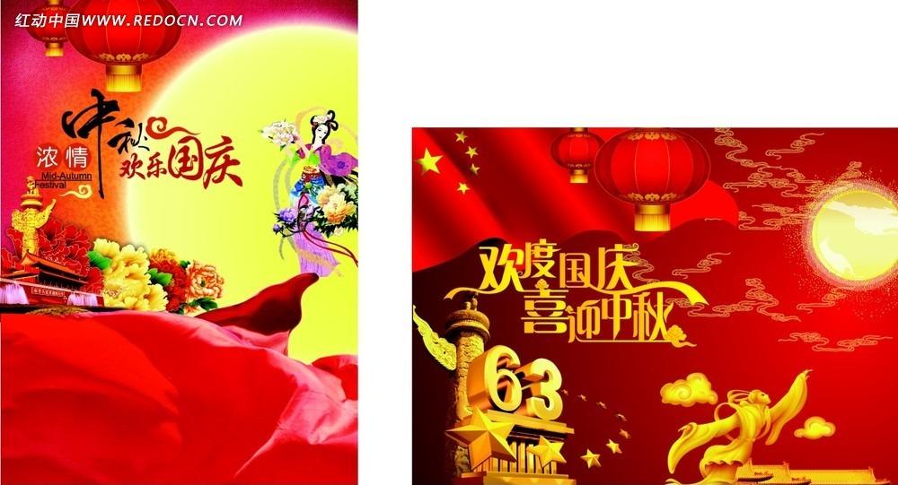 63周年欢度国庆喜迎中秋海报背景设计