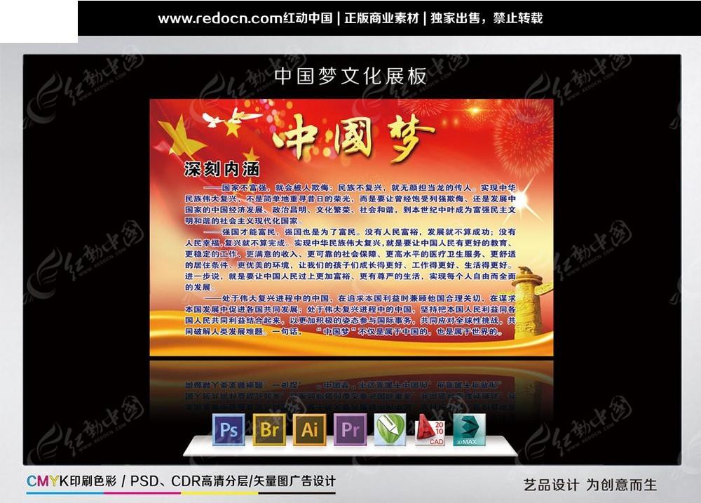 中国梦文化宣传展板_展板户外