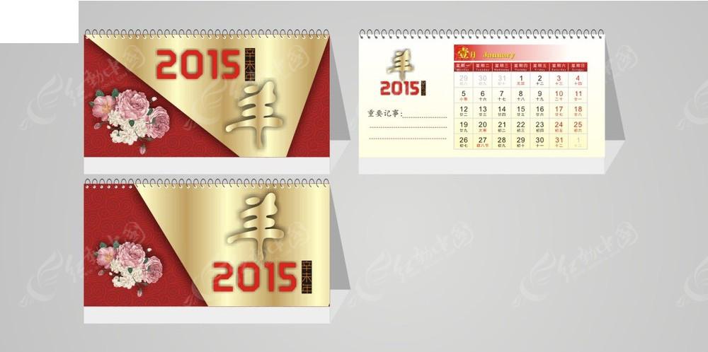 免费素材 矢量素材 广告设计矢量模板 日历台历 2015年羊年金色封面