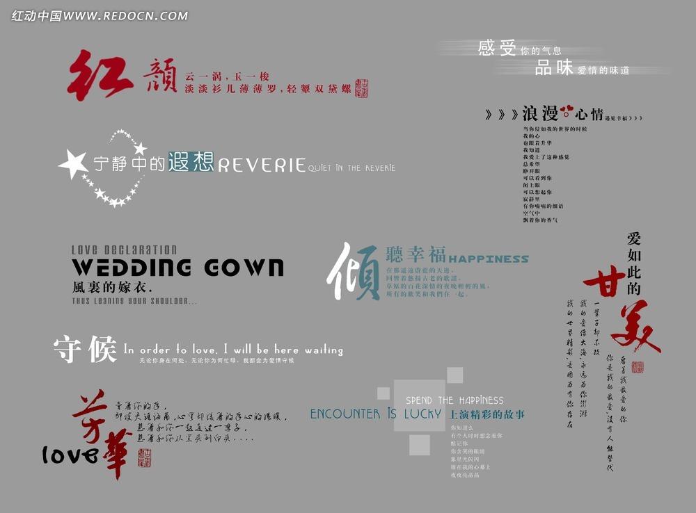 婚纱摄影艺术字体排版设计psd免费下载_英文字体素材图片