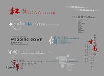 婚纱摄影艺术字体排版设计