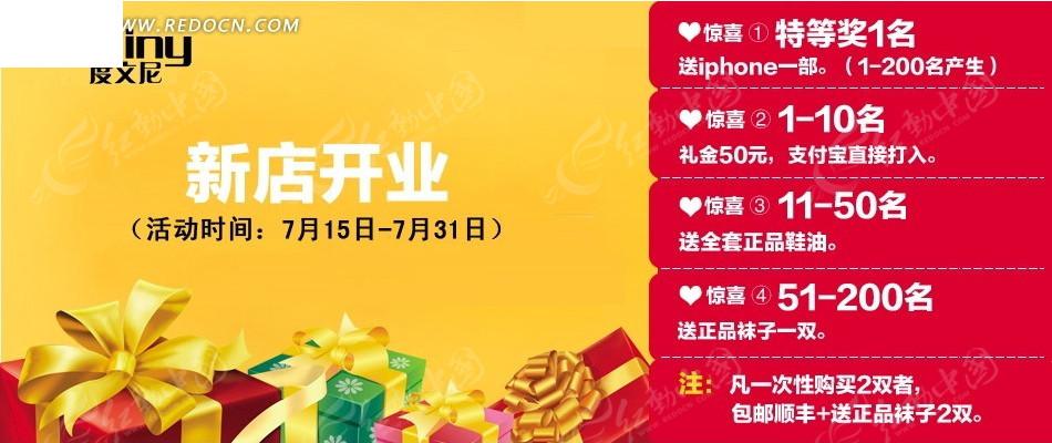 淘宝店新店开业促销海报PSD素材免费下载 编号3261817 红动网