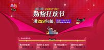 天猫双11购物狂欢节网页设计