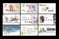 行业个人名片设计模板PSD