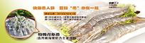 特级青虾滑淘宝促销海报