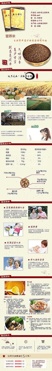 五谷杂粮粮食苦荞米详情页