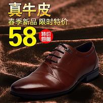 春季新品皮鞋淘宝促销主图