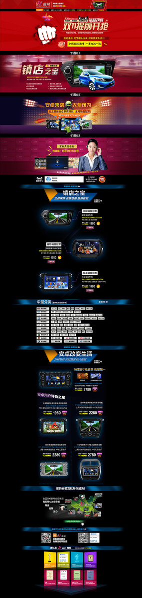 导航仪双11淘宝网站模板