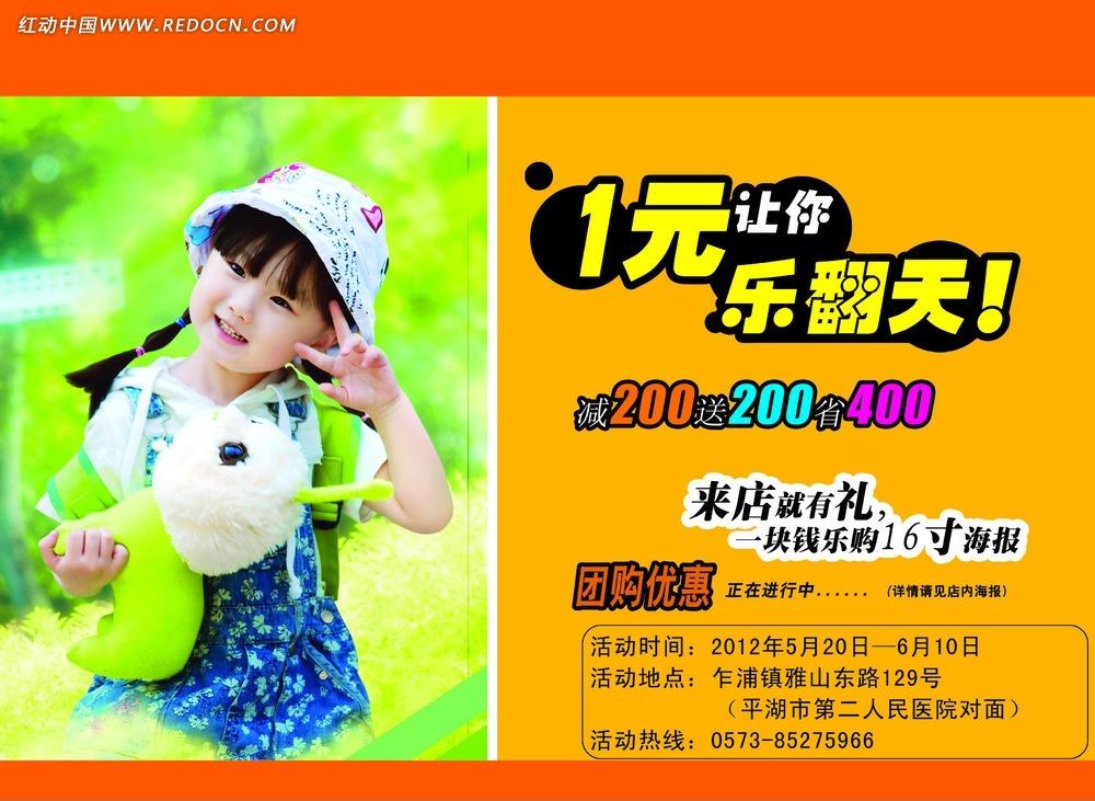 儿童摄影活动宣传海报