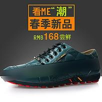 男鞋春季新品淘宝促销主图