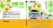 淘宝新手书籍封面设计