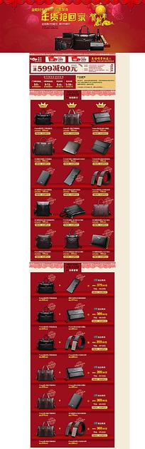 包包淘宝店新年网页模板